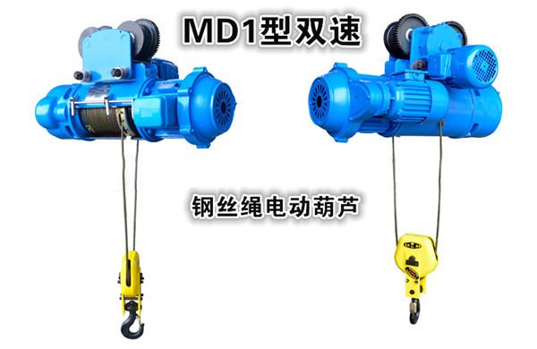 MD1双型钢丝绳电动葫芦