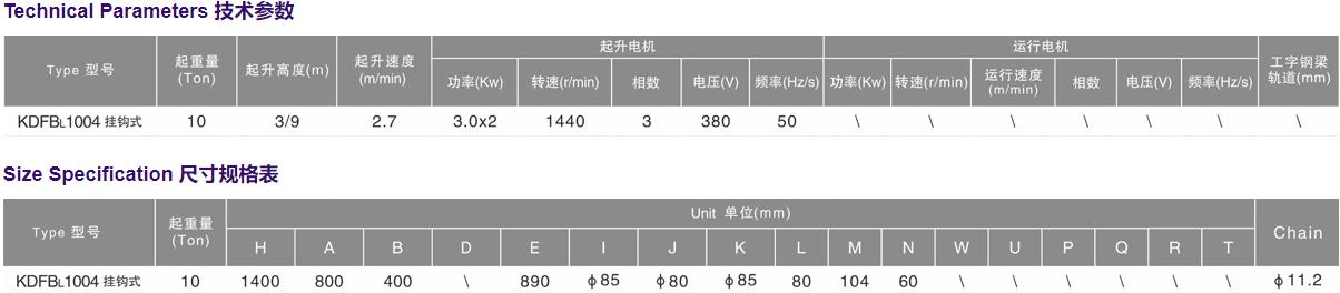 防爆型10T(挂钩式)